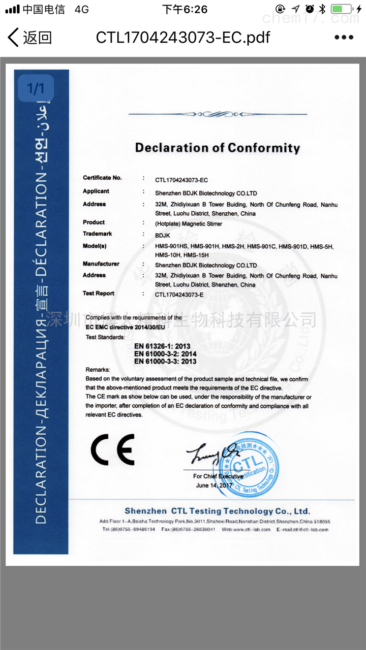 CE certification for multipoint magnetic agitator