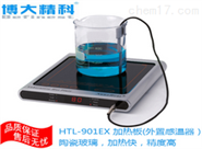 HTL-901EX laboratory heating plate model recommended