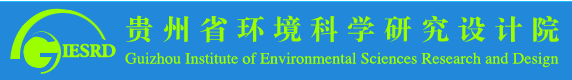 Guiyang institute of ecological and environmental sciences