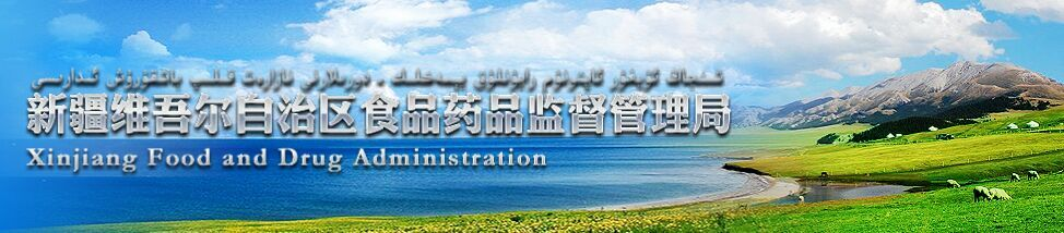 Xinjiang uygur autonomous region food and drug administration