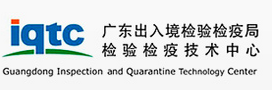 Guangdong entry-exit inspection and quarantine bureau inspection and quarantine technology center