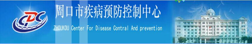Zhoukou center for disease control and prevention